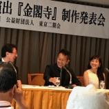 『宮本亜門演出黛敏郎「金閣寺」仏日公演記者会見』の画像