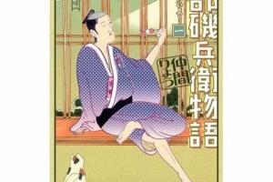 """【漫画】ジャンプ読者騒然! 噂の""""磯部磯兵衛""""って誰だ!?"""