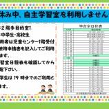 『戸田市児童センターこどもの国で冬休みに自主学習できます』の画像