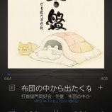 『【日記 - 音楽】最近の masayui 音楽事情 1。「割と最近の曲を聞き出した。」』の画像