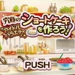 【モバマス】「アイドルバラエティ 究極のショートケーキを作ろう!」 イベントOP演出