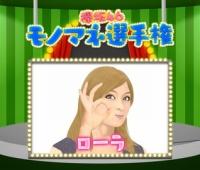 【欅坂46】『ローラ選手権』菅井友香がほぼそのまんまでワロタwww【欅って、書けない?】