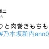 『【乃木坂46】三四郎相田、まいちゅんのラジオを実況しててワロタwwwwww』の画像