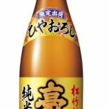 『【数量限定】飲食ルート限定 特撰松竹梅「豪快」ひやおろし<純米>辛口』の画像