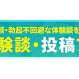『快生堂「フリー」池袋で格安の回春マッサージ体験|60分6,000円』の画像