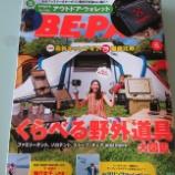 『小学館のアウトドア情報誌『BE-PAL 』2018年 6月号 付録の「ウォレット (財布) 」がいいね!』の画像