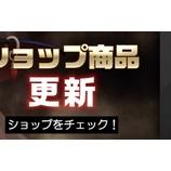 『【クリティカ ~天上の騎士団~】ショップ商品更新のご案内』の画像