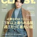 "SixTONES松村北斗『CLASSY.』男性初表紙 12P特集で""後輩""""彼氏""2つの顔魅せる"