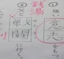 はねても、とめても正解…漢字の細かい違い許容へ 文化庁が指針案