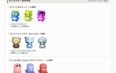 『キャラクター素材』の画像