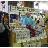 『仙台駅地酒祭り』の画像
