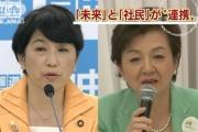 日本未来の党と社民党、選挙協力することで合意