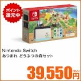 『au PAY マーケット 6/24 10:00 発売 Nintendo Switch あつ森セット』の画像