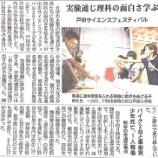 『(産経新聞)実験通じ理科の面白さ学ぶ 戸田サイエンスフェスティバル』の画像