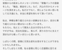 【速報】池江ちゃんが新たにツイート 「必ず戻ってくる」