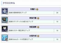 【Fate/GO】きのこの加護だから云々ばっか言う人は ネタなのかガチなのか判断に困る
