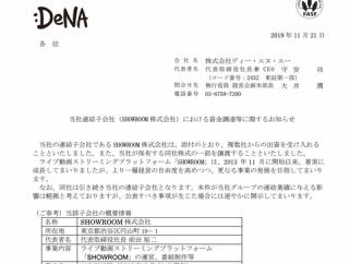 DeNAが子会社SHOWROOMの資金調達と一部保有株式の譲渡を発表  総額31億円
