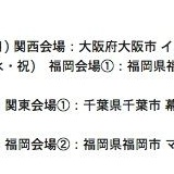 HKT48 feat.氣志團「しぇからしか!」個別握手会の申込始まる。他