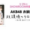 3/29 【 今夜 20:30~ 】 AKB48 衣装図鑑 発売記念SR配信 ! 【 しのぶ支配人、小栗、岡田、谷口、茂木、福岡、野村 】