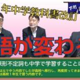 『【下町塾長会議081】議題 : 「中学教科書改訂で英語が変わる!」の件』の画像