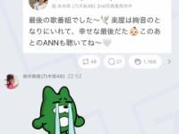 【乃木坂46】鈴木絢音、堀未央奈の投稿に号泣してる...