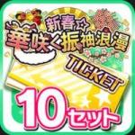 【モバマス】「新春10セットガチャチケット1日1回プレゼントキャンペーン」開催!