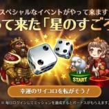 『【ドラスラ】10月15日(火)メンテナンス内容のご案内』の画像