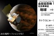 【宇宙】初音ミク金星へ!