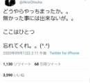 大塚明夫、非公開リストバレにお気持ち表明