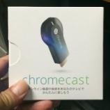 『Google Chromecast ( クロームキャスト )使ってみる』の画像