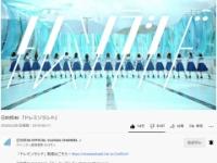 【日向坂46】ドレミソラシド2900万再生達成!今月中に大台いくか!?