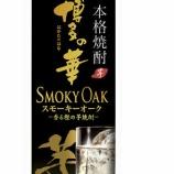『【新商品】芳醇な香りと、さつまいもの風味を心ゆくまで「博多の華 スモーキーオーク 芋」』の画像