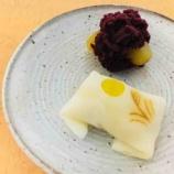 『第2707回 鶴屋八幡の生菓子『すすき野』と『月見餅』』の画像