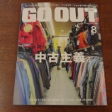 『『GO  OUT』・・・雑誌掲載情報!!』の画像