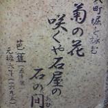 『芭蕉の句』の画像