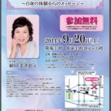 『「女性部の日 ~受ける検診、受けとる安心~」 開催!!』の画像