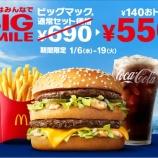 『ビックマックセットが140円引き!550円で食べられるよ〜』の画像