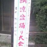 『8月7・8日に盆踊り大会』の画像