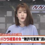 『『キャバクラ就業員 秋元真夏容疑者』逮捕コント、現実化してしまう・・・【乃木坂46】』の画像