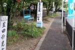 新しい石標ができてる!~妙見口のバス停のところ~