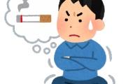 入院中にタバコ吸いに行った結果wwww