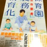 『古市さんの「保育園義務教育化」から日本の将来を考える』の画像