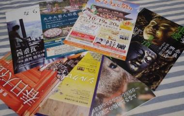 『奈良市観光大使 2019/10/18』の画像