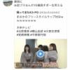 【悲報】大家志津香さん、違法アップロードの動画を引用ツイートしてしまう