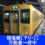 『福塩線 車窓[下り・2]万能倉→府中』の画像