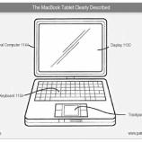 『20日発表のMacBook AirはiPadとのハイブリッドだったらいいのに【湯川】』の画像