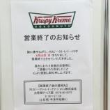 『ららぽーと磐田のクリスピー・クリーム・ドーナッツが閉店!コムサは3/25に移転リニューアルするみたい』の画像