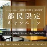 『【もっとTokyo即完売!】代替は「Gotoトラベル+割引クーポン」の宿泊プラン(楽天トラベル編)』の画像
