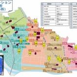 『戸田市 台風21号に関するお知らせ』の画像
