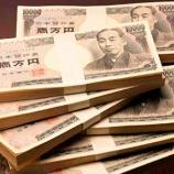 『【お金】年収1,000万円、全体の4.5%しかおらず。20代でも投資+副業なら若いうちから可能。』の画像